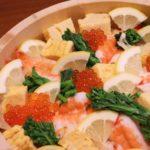 桃の節句のお料理といえばちらし寿司!どういう意味があるの?
